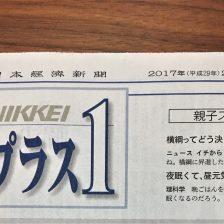 本日の日経新聞朝刊『エレカジ森井』掲載★