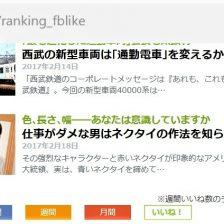 連載記事「1,000いいね!」超え★東洋経済ONLINE